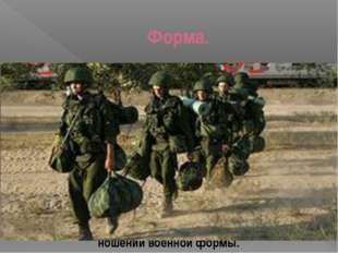 Форма. Форма одежды всегда имела для военного человека особое значение, так к