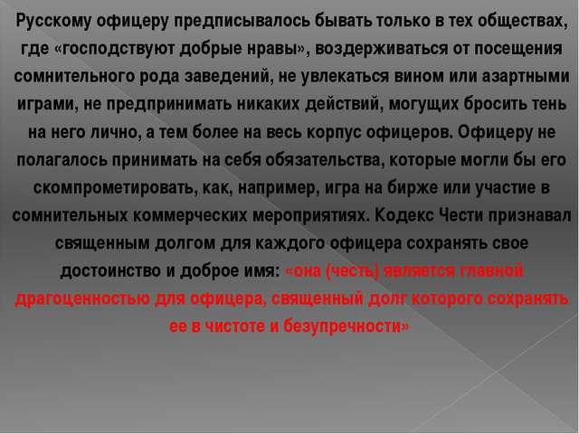 Русскому офицеру предписывалось бывать только в тех обществах, где «господств...