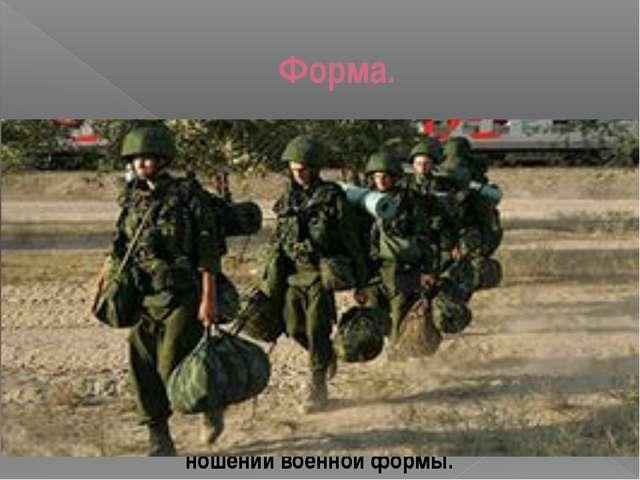 Форма. Форма одежды всегда имела для военного человека особое значение, так к...