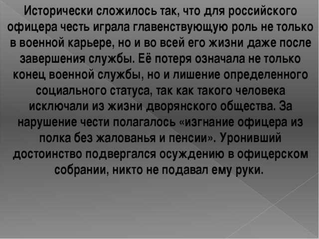 Исторически сложилось так, что для российского офицера честь играла главенств...