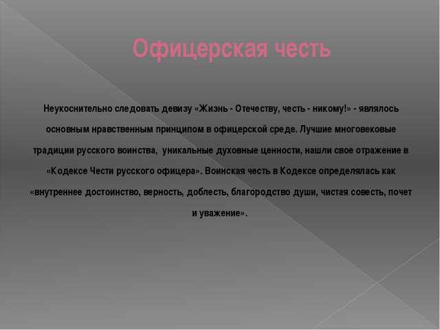 Офицерская честь Неукоснительно следовать девизу «Жизнь - Отечеству, честь -...
