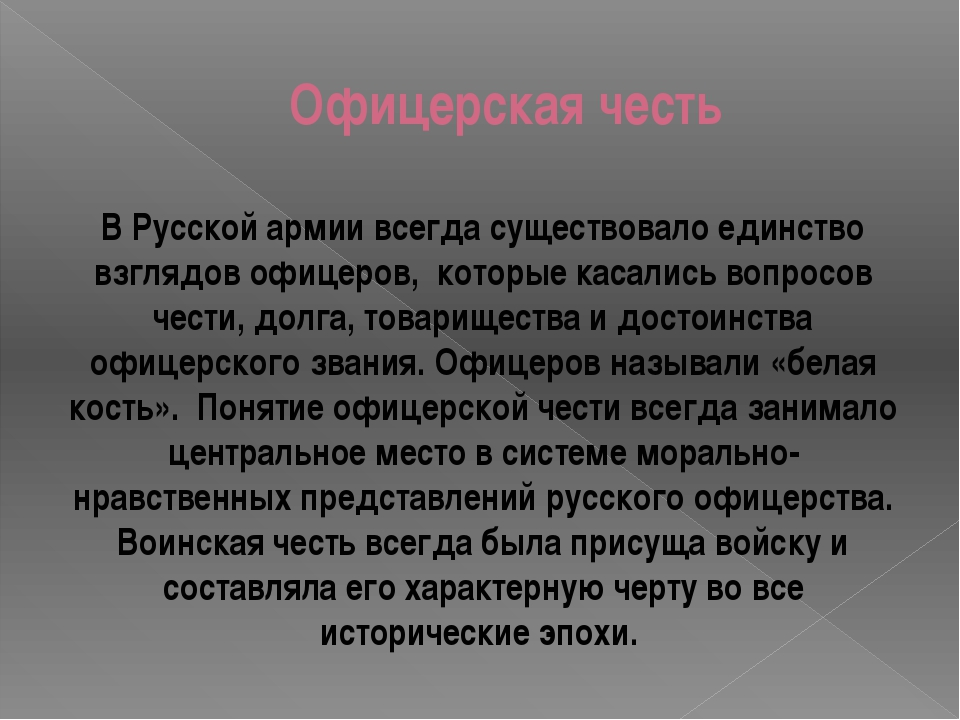 Офицерская честь В Русской армии всегда существовало единство взглядов офицер...