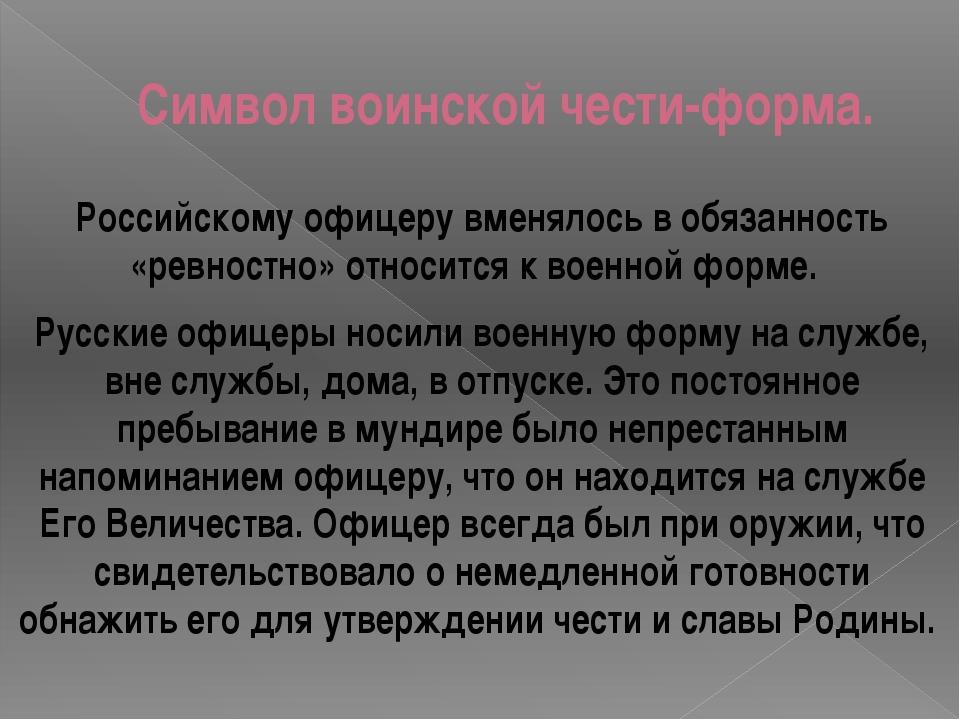Символ воинской чести-форма. Российскому офицеру вменялось в обязанность «рев...