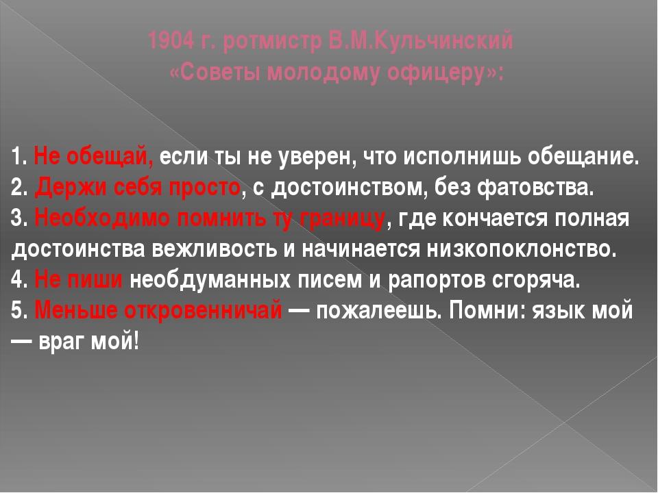 1904 г. ротмистр В.М.Кульчинский «Советы молодому офицеру»: 1. Не обещай, есл...