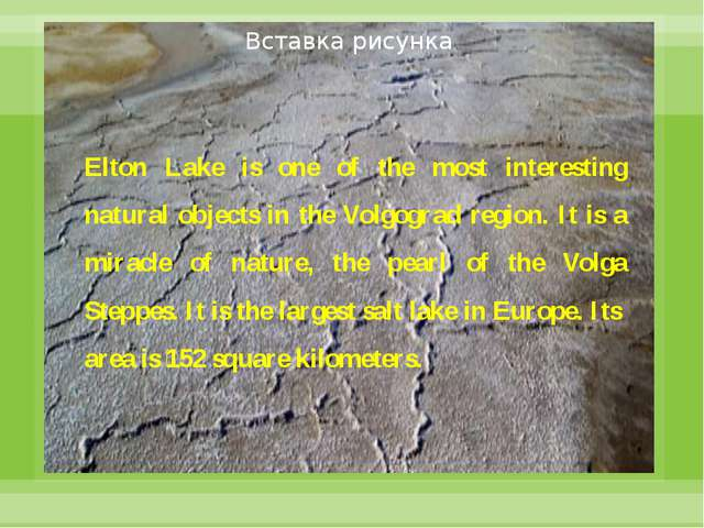 Elton Lake is one of the most interesting natural objects in the Volgograd r...