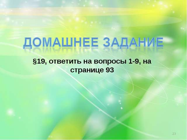 §19, ответить на вопросы 1-9, на странице 93 *