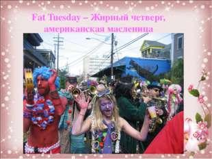 Fat Tuesday – Жирный четверг, американская масленица