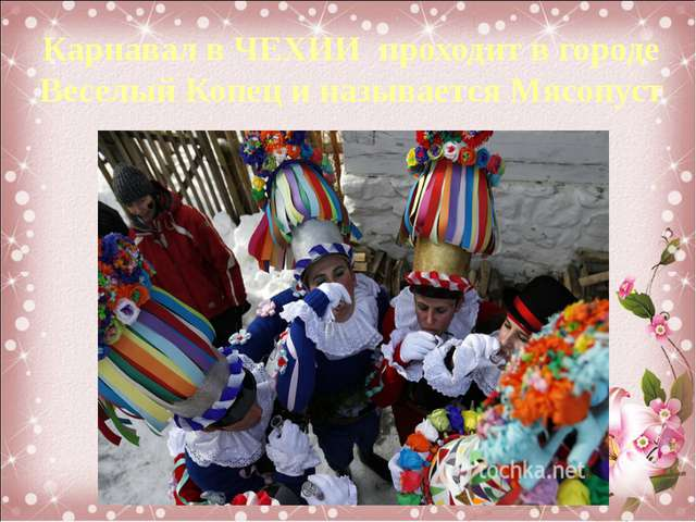 Карнавал в ЧЕХИИ проходит в городе Веселый Копец и называется Мясопуст