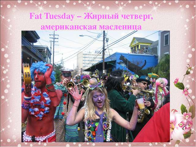 Fat Tuesday – Жирный четверг, американская масленица