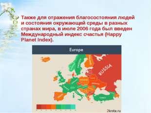 Также для отражения благосостояния людей и состояния окружающей среды в разны
