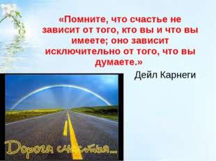 «Помните, что счастье не зависит от того, кто вы и что вы имеете; оно зависи