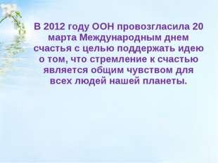 В 2012 году ООН провозгласила 20 марта Международным днем счастья с целью по