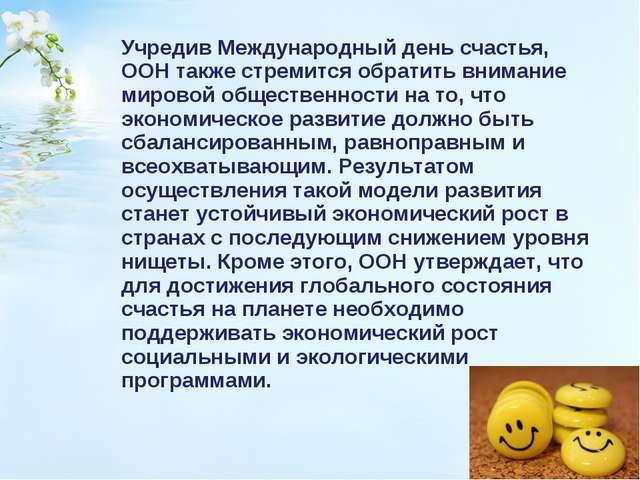 Учредив Международный день счастья, ООН также стремится обратить внимание ми...