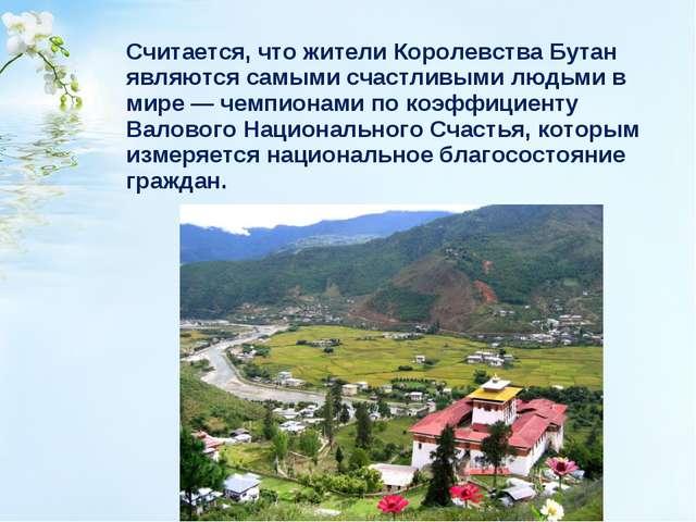 Считается, что жители Королевства Бутан являются самыми счастливыми людьми в...