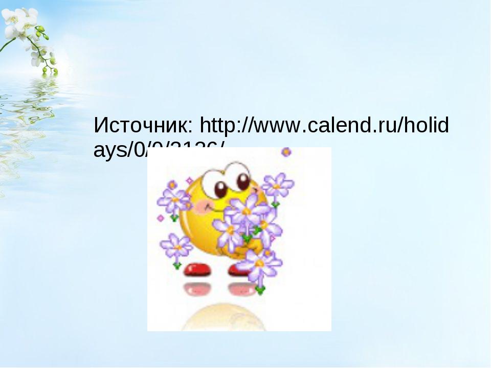 Источник:http://www.calend.ru/holidays/0/0/3136/