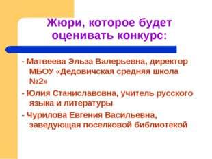 Жюри, которое будет оценивать конкурс: - Матвеева Эльза Валерьевна, директор