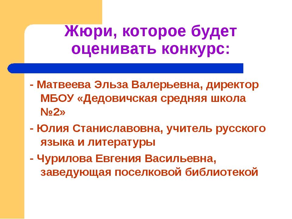 Жюри, которое будет оценивать конкурс: - Матвеева Эльза Валерьевна, директор...