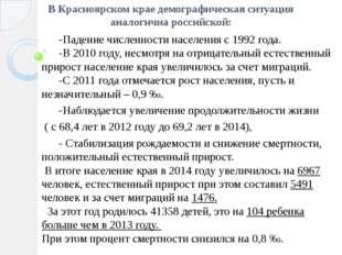 В Красноярском крае демографическая ситуация аналогична российской: -Падение