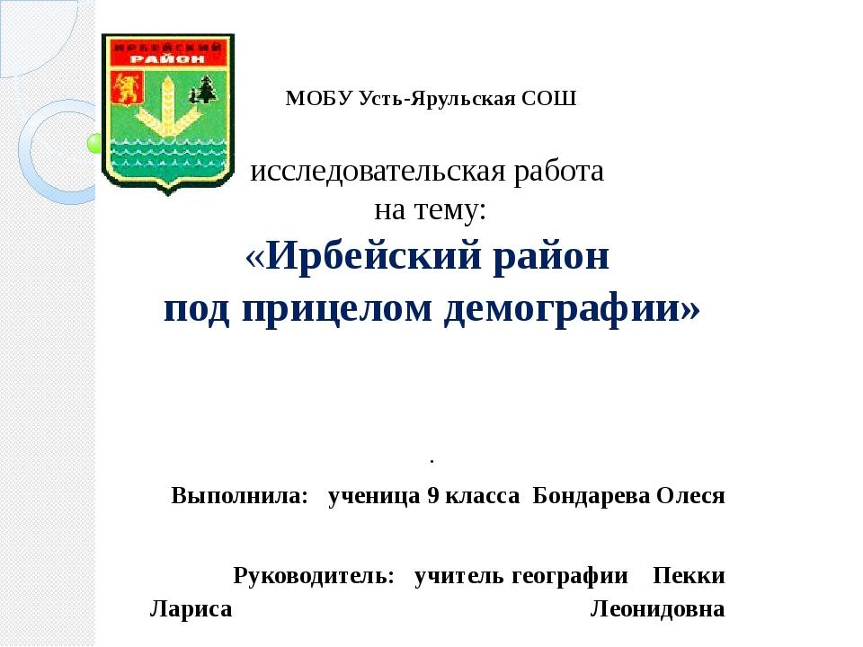 МОБУ Усть-Ярульская СОШ исследовательская работа на тему: «Ирбейский район по...