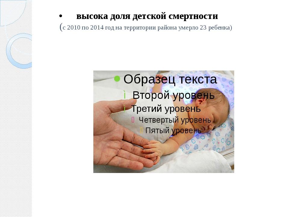 высока доля детской смертности (с 2010 по 2014 год на территории района умерл...