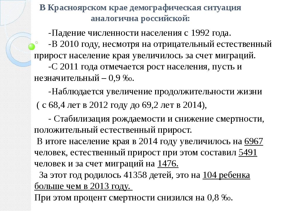 В Красноярском крае демографическая ситуация аналогична российской: -Падение...