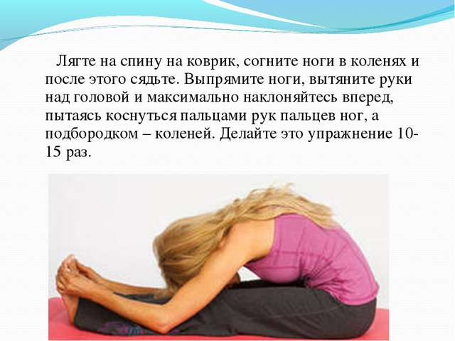 Лягте на спину на коврик, согните ноги в коленях и после этого сядьте. Выпря...