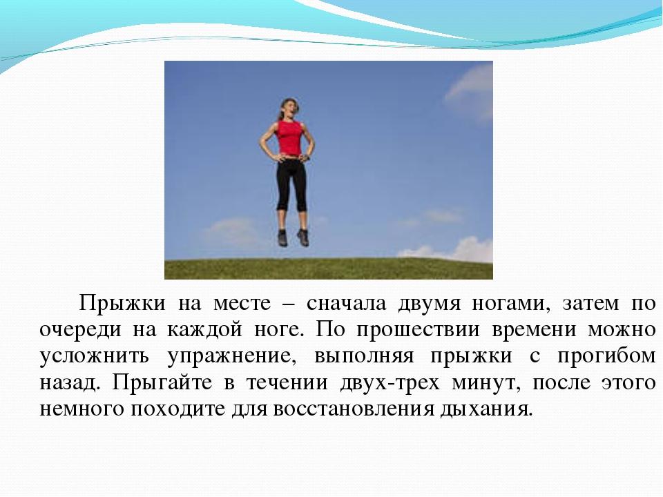 Прыжки на месте – сначала двумя ногами, затем по очереди на каждой ноге. По...