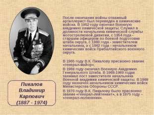 После окончания войны отважный артиллерист был переведен в химические войска.