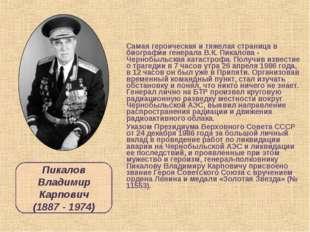 Самая героическая и тяжелая страница в биографии генерала В.К. Пикалова - Чер