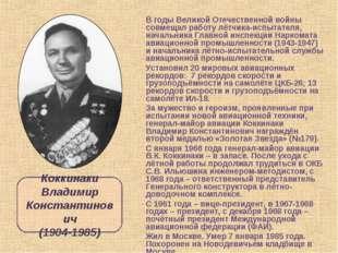 В годы Великой Отечественной войны совмещал работу лётчика-испытателя, началь
