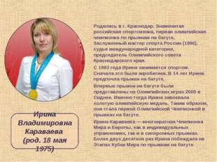 Родилась в г. Краснодар. Знаменитая российская спортсменка, первая олимпийска