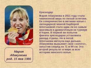Краснодар Мария Абакумова в 2011 году стала чемпионкой мира по легкой атлетик