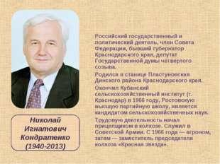 Российский государственный и политический деятель, член Совета Федерации, быв