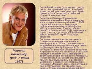 Российский певец, бас-гитарист, автор песен. Заслуженный артист РФ (2007). Из