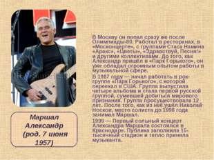 В Москву он попал сразу же после Олимпиады-80. Работал в ресторанах, в «Моско