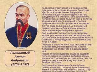 Головатый участвовал и в знаменитом суворовском штурме Измаила. За штурм креп
