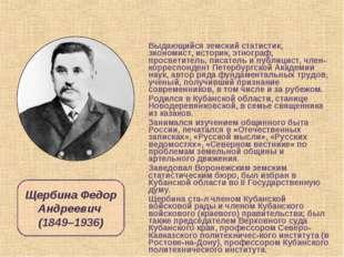 Выдающийся земский статистик, экономист, историк, этнограф, просветитель, пис