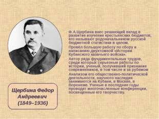 Ф.А.Щербина внес решающий вклад в развитие изучение крестьянских бюджетов, ег