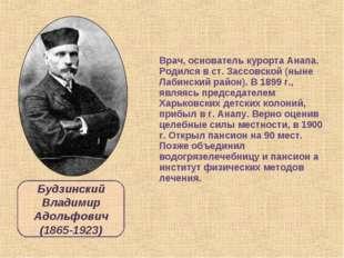 Врач, основатель курорта Анапа. Родился в ст. Зассовской (ныне Лабинский райо