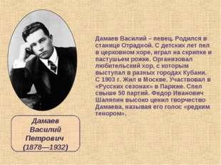 Дамаев Василий – певец. Родился в станице Отрадной. С детских лет пел в церко