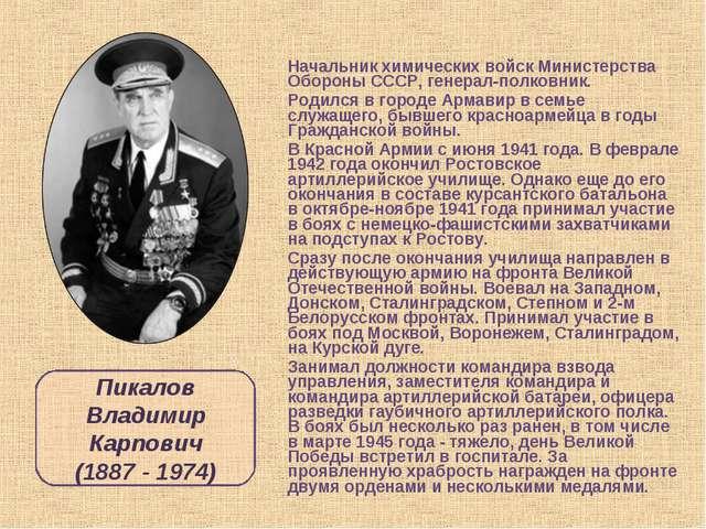 Начальник химических войск Министерства Обороны СССР, генерал-полковник. Роди...