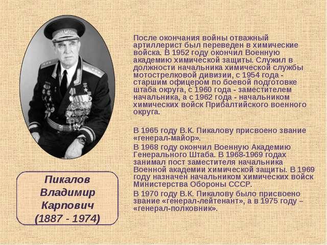 После окончания войны отважный артиллерист был переведен в химические войска....