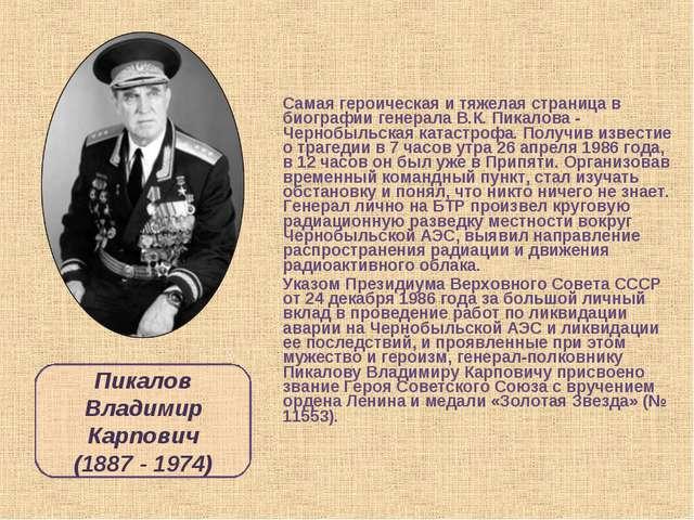 Самая героическая и тяжелая страница в биографии генерала В.К. Пикалова - Чер...