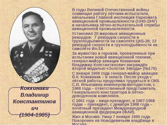 В годы Великой Отечественной войны совмещал работу лётчика-испытателя, началь...