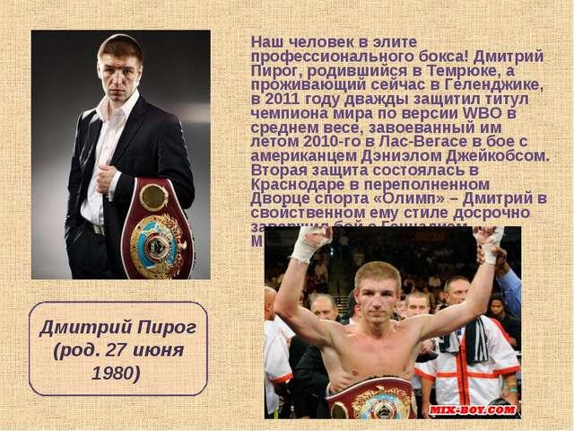 Наш человек в элите профессионального бокса! Дмитрий Пирог, родившийся в Темр...