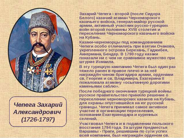 Захарий Чепега - второй (после Сидора Белого) казачий атаман Черноморского к...