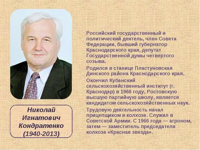 Российский государственный и политический деятель, член Совета Федерации, быв...