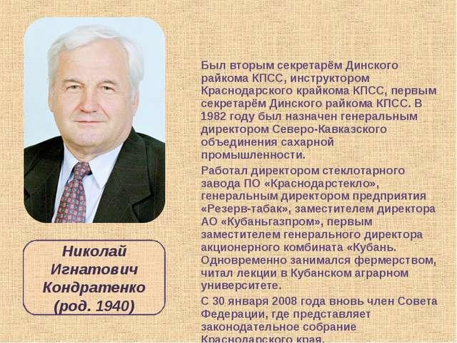 Был вторым секретарём Динского райкома КПСС, инструктором Краснодарского край...