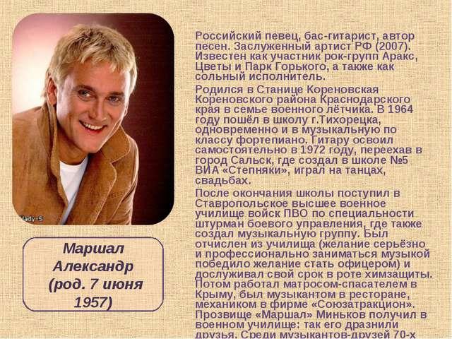 Российский певец, бас-гитарист, автор песен. Заслуженный артист РФ (2007). Из...
