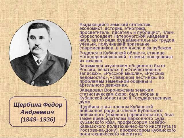 Выдающийся земский статистик, экономист, историк, этнограф, просветитель, пис...